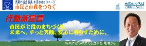 長野市議・布目ゆきおホームページ