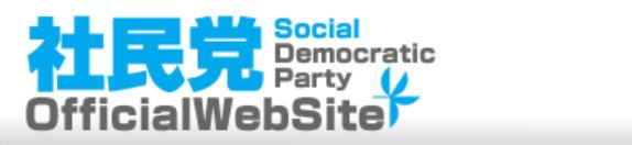 社民党の公式サイト
